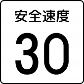 Japan road sign 510 Safety Speed svg